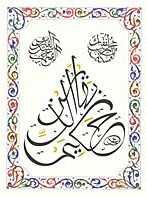 Baha uddin - Hakim Bahauddin