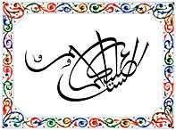 assalaamu alaykum - As-Salaamu alaikum