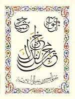mandel Khan - Shaikh Jibril Mandel Khan